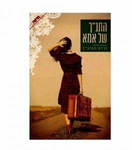 ״התנ״ך של אמא״