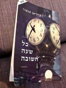 ״כל שעה חשובה״