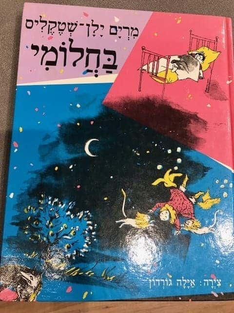 ספרי ילדים על שינה