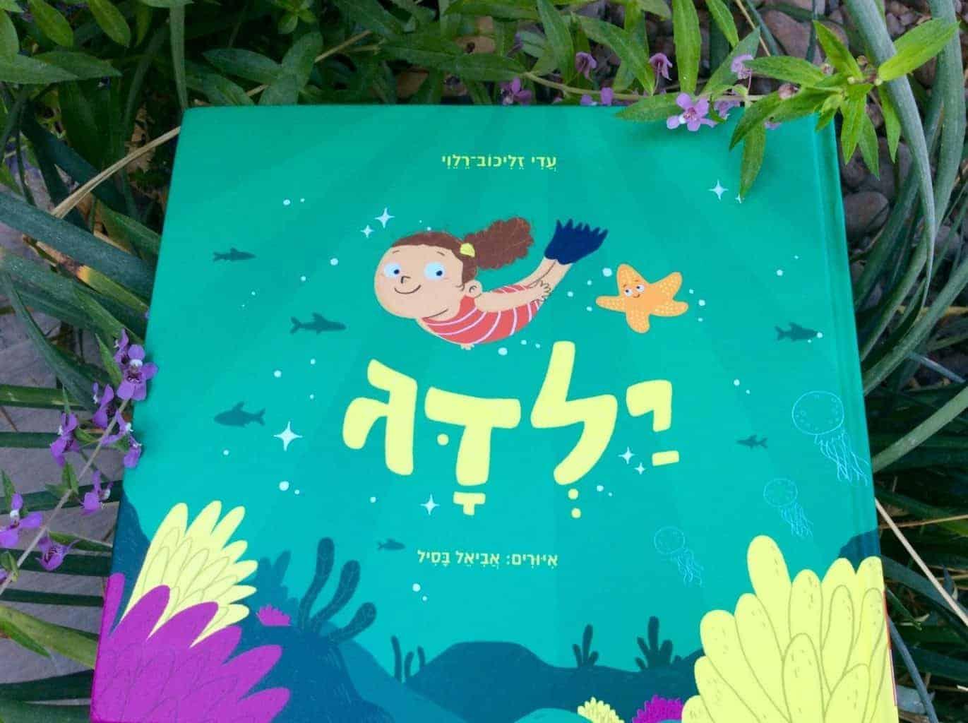 ילדג- ספר הילדים החדש של עדי זליכוב רלוי