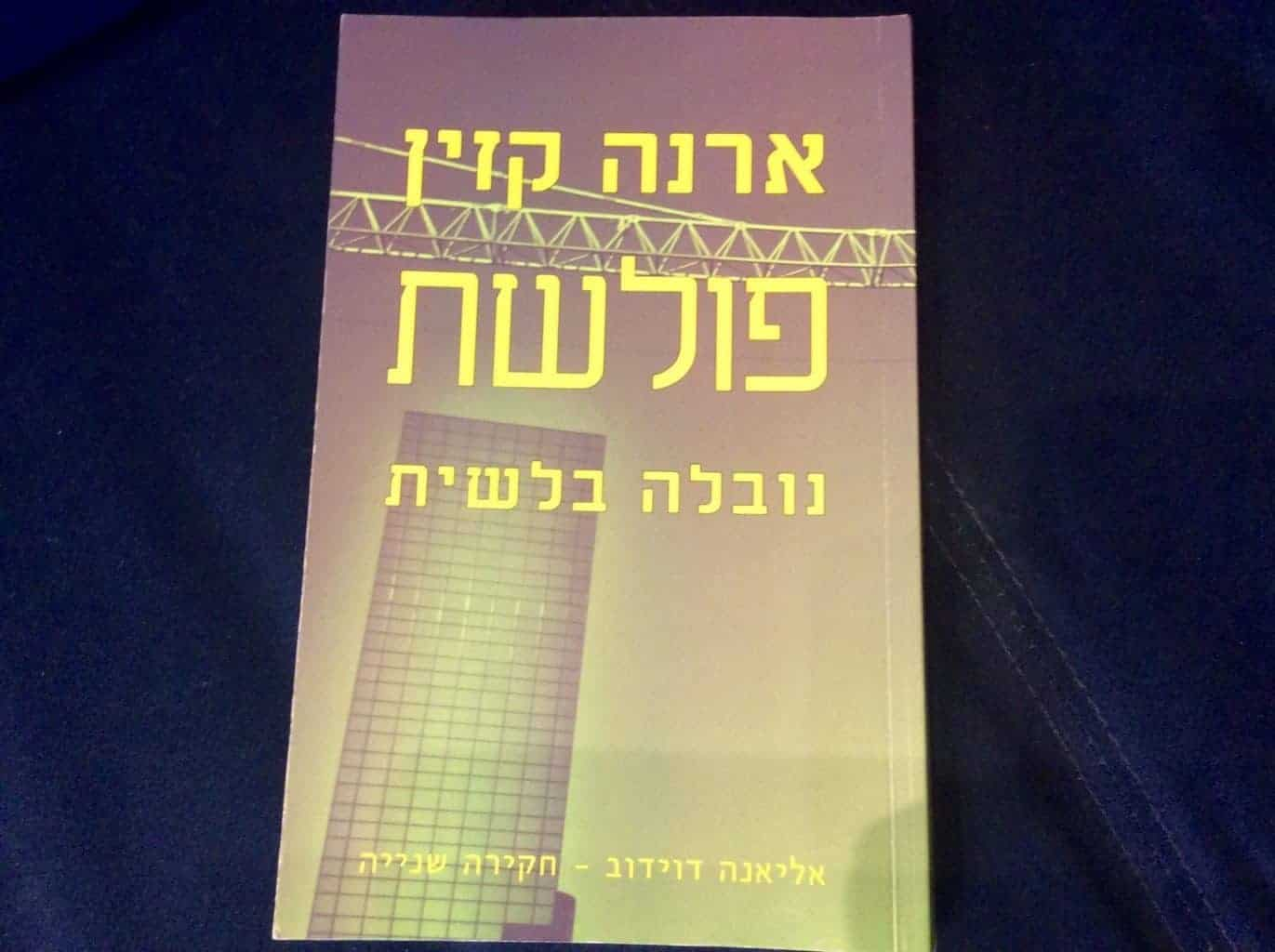 ״פולשת״ נובלה בלשית, ספרה החדש של ארנה קזין