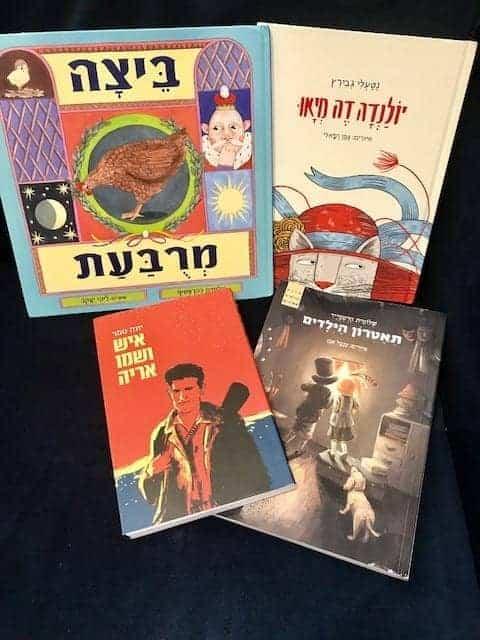 4 ספרי ילדים מומלצים כמתנת חג