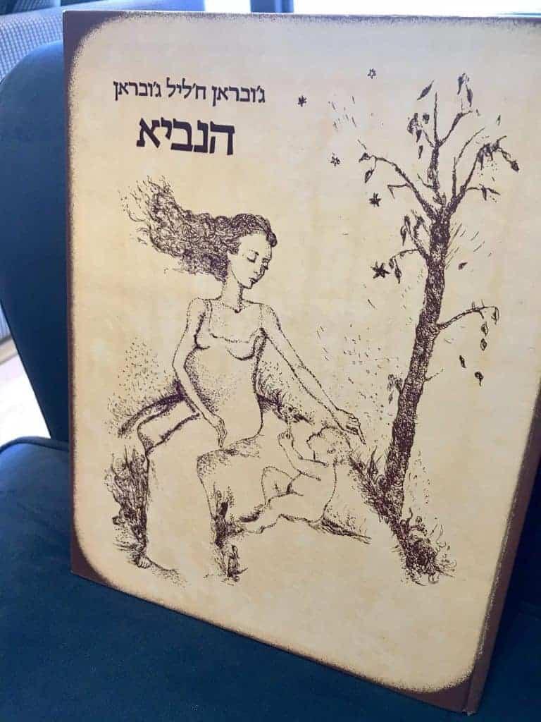 הילדים,שירו של ג׳ובראן חליל ג׳ובראן