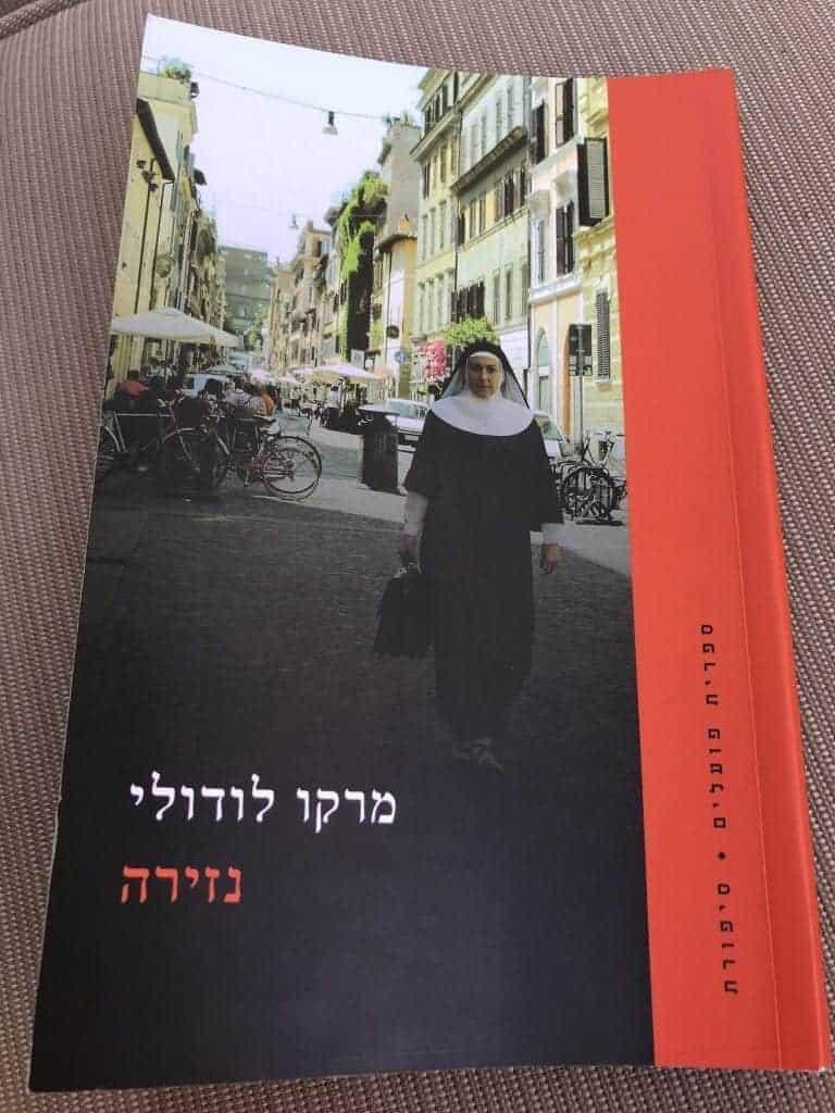 ״נזירה״