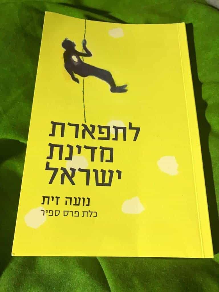 ״לתפארת מדינת ישראל״