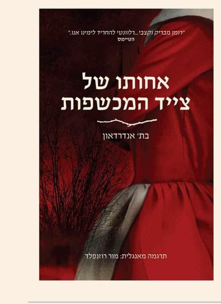 ״אחותו של צייד המכשפות״