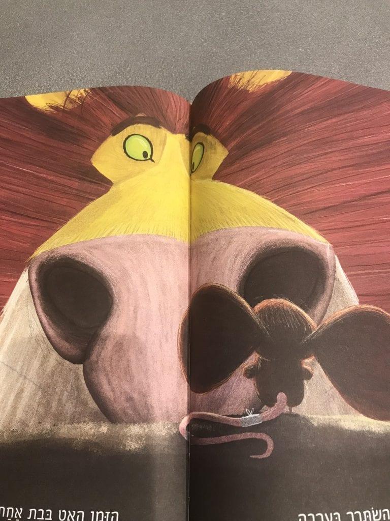 ״האריה שבפנים״