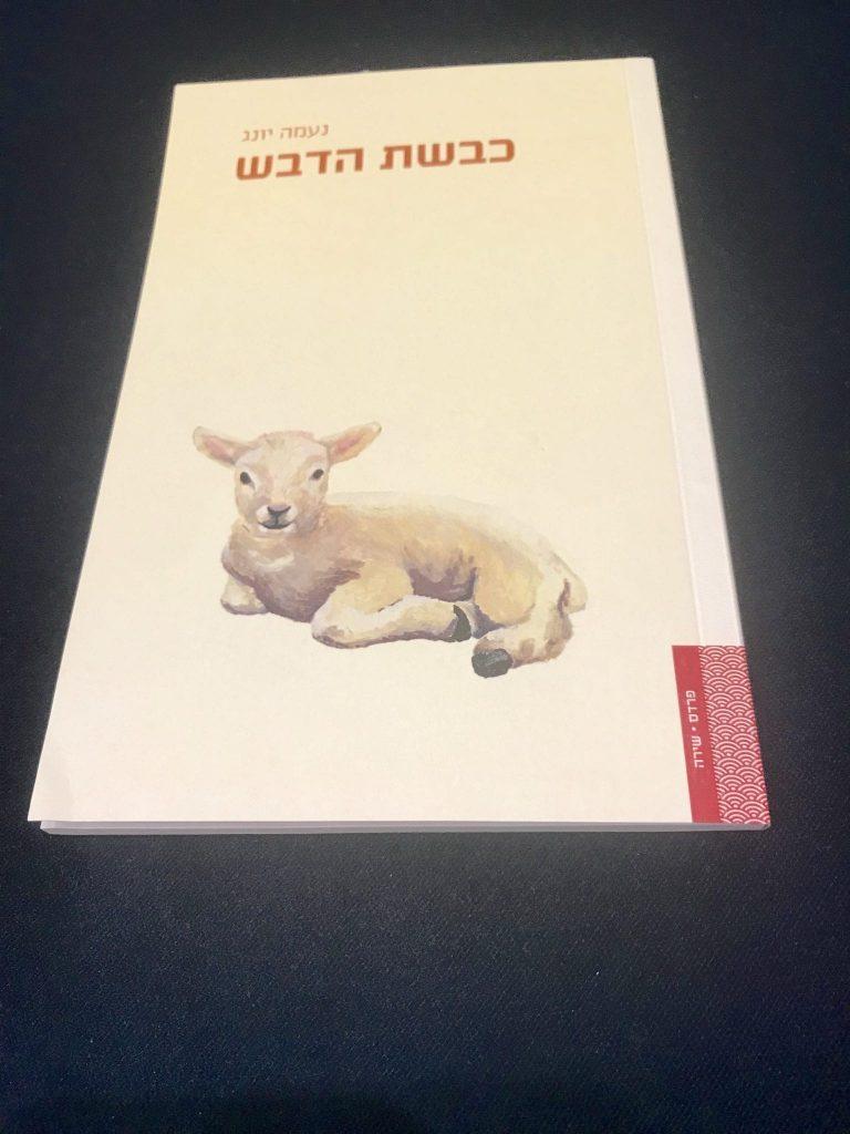 ״כבשת הדבש״