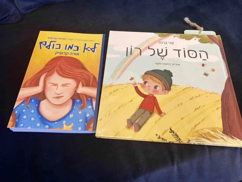 ספרות ילדים על הספקטרום האוטיסטי
