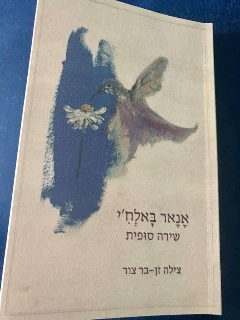 ״אנאר באלח׳י״