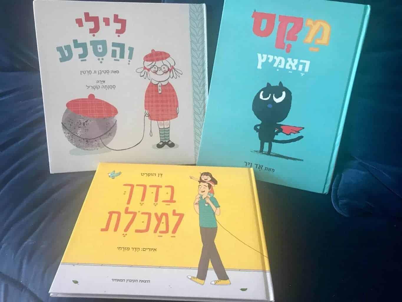 3 ספרי ילדים מקסימים