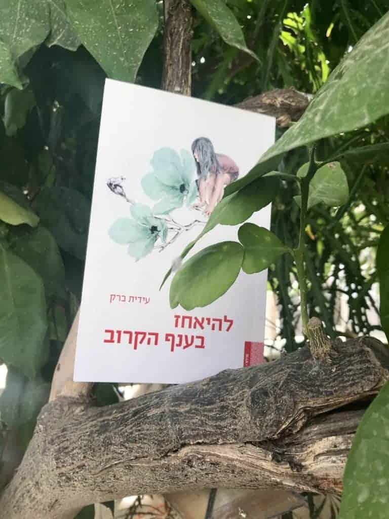״להיאחז בענף הקרוב״
