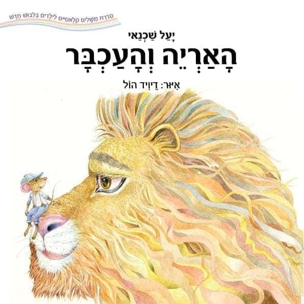״האריה והעכבר״