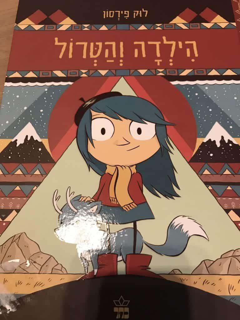 ספרים שילדים אוהבים