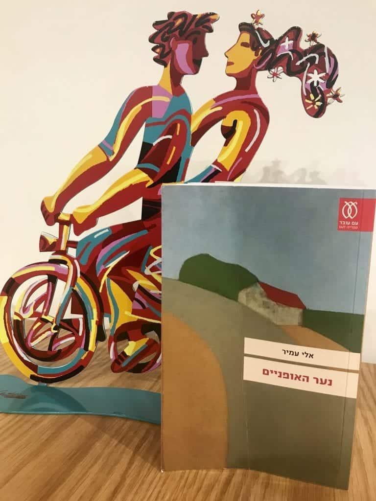 ״נער האופניים״