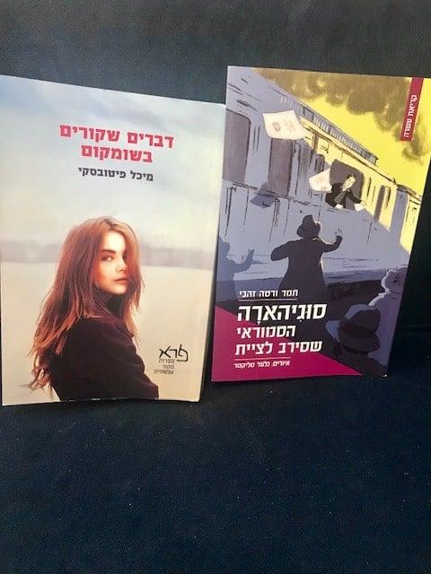שני ספרים מומלצים לנוער