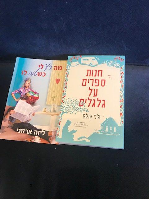 2 ספרים קלילים