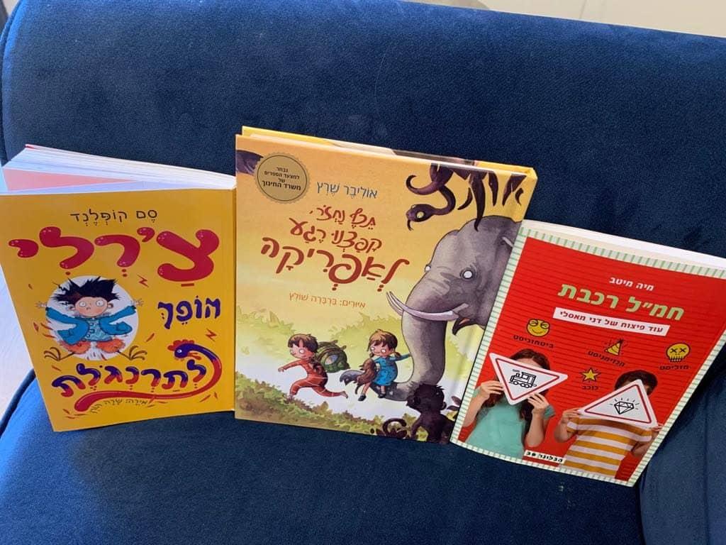 ספרים מומלצים לילדים גדולים