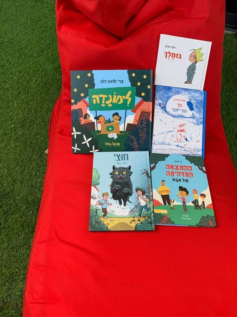 חמישה ספרי ילדים