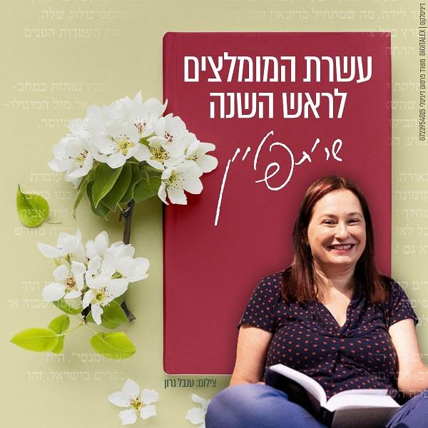 ספרים עבריים מומלצים